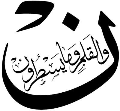 الخط العربي منارة للعلم